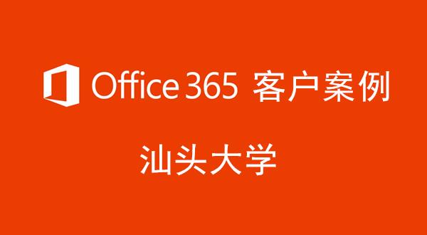 汕头大学Office 365案例