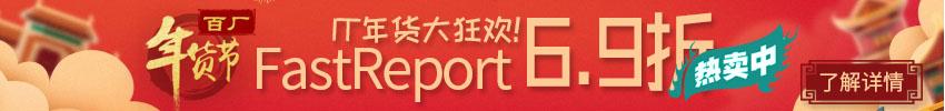 FastReport正版授权6.9折优惠