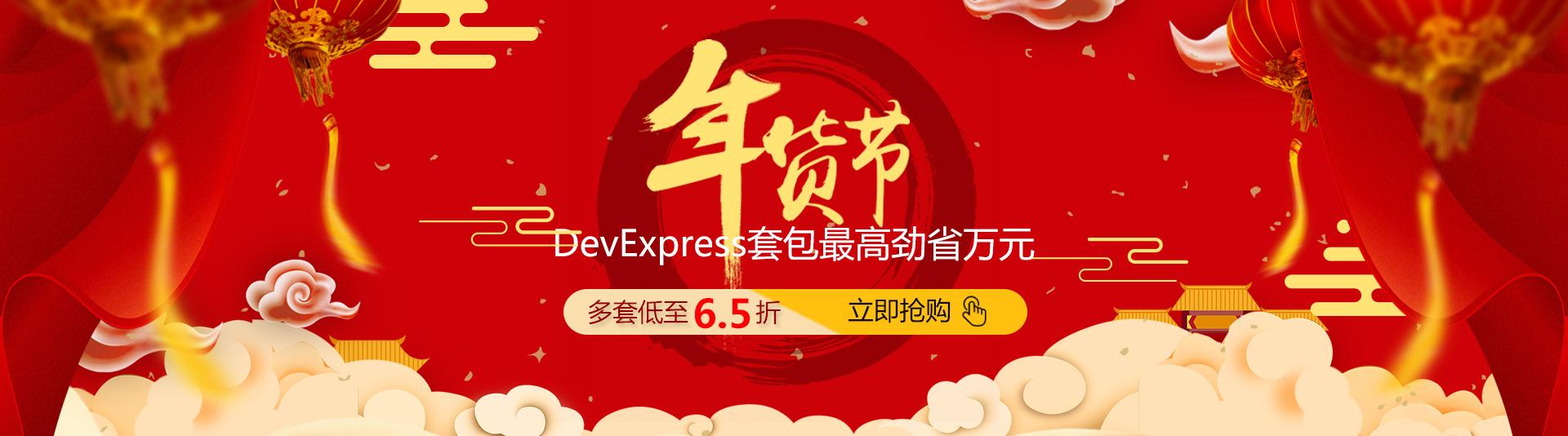 DevExpress年货节 火爆开抢