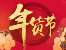 慧都领衔百厂年货节,超值优惠献礼新春!