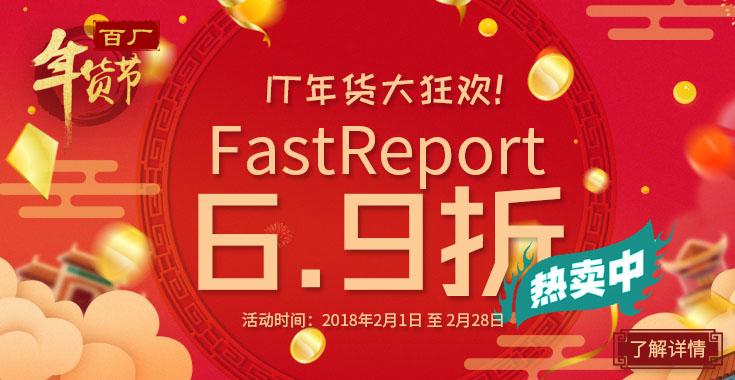 FastReport 新春大促销
