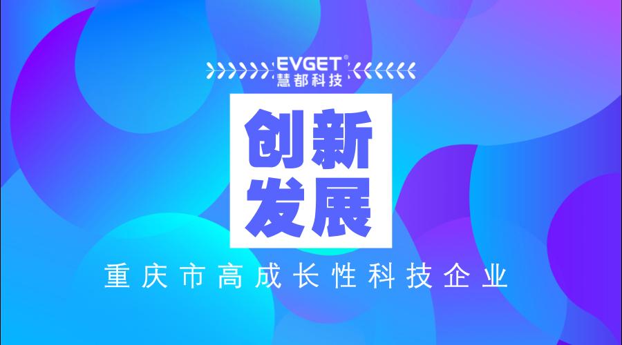 慧都科技成功入选2017年度重庆市高成长性科技企业