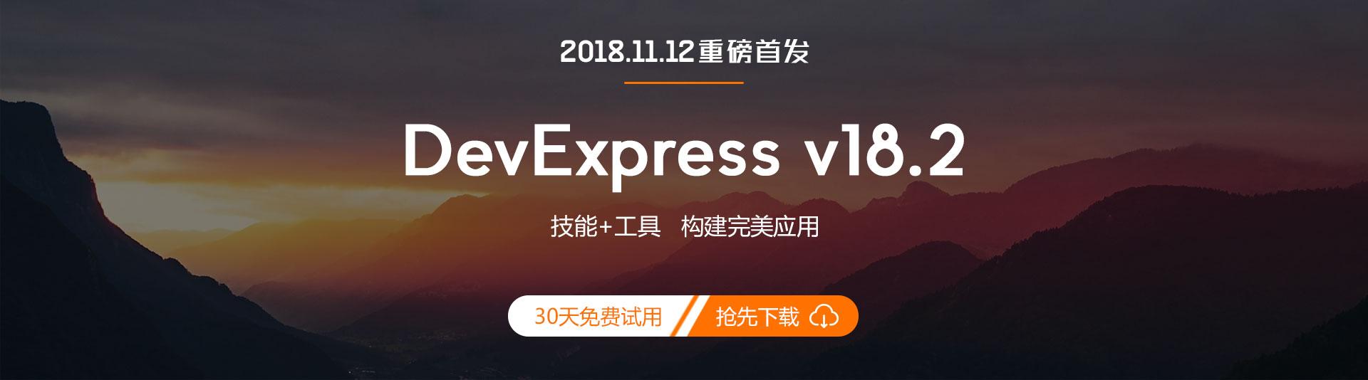 DevExpress v18.2全新发布