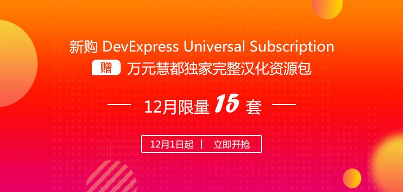 DevExpress18.2汉化免费送