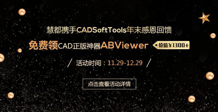 CADSoftTools送ABView