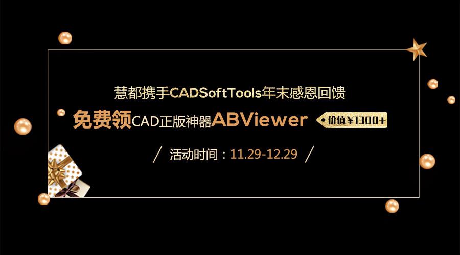 【全网独享】想要免费领价值¥1300+的正版ABViewer软件吗?