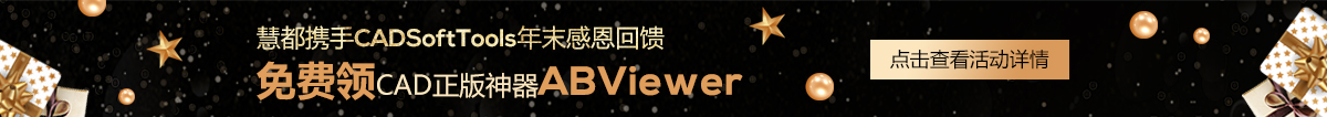 ABViewer免费送
