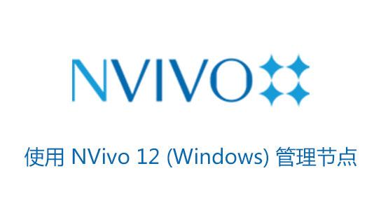 NVivo 12入门视频(五):使用 NVivo 12 (Windows) 管理节点