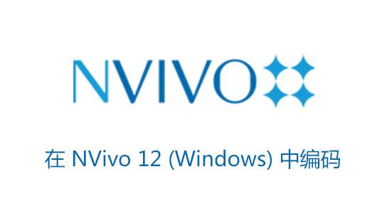NVivo 12入门视频(三):在 NVivo 12 (Windows) 中编码