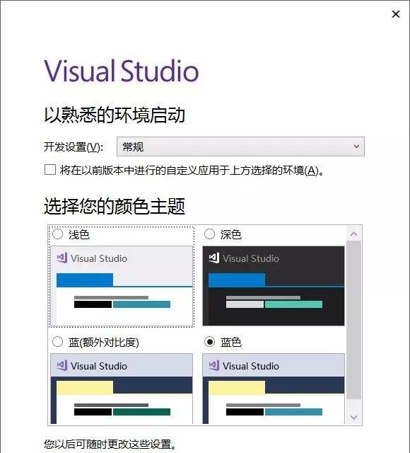 visual studio 启动界面