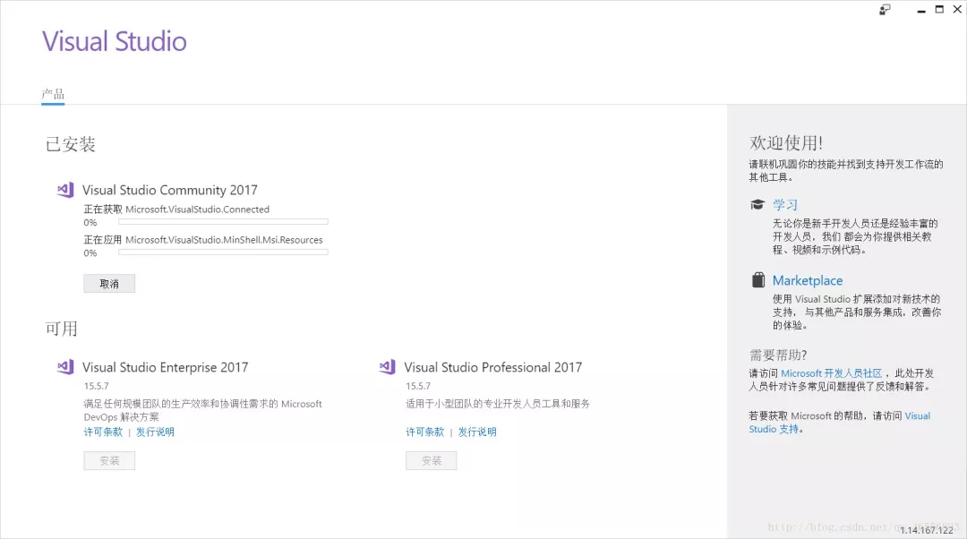 Visual Studio等待安装界面1