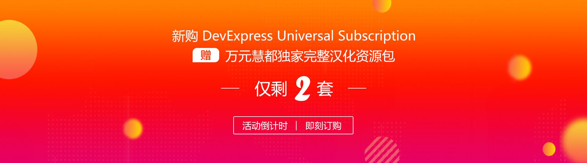 DevExpress万元汉化包免费送