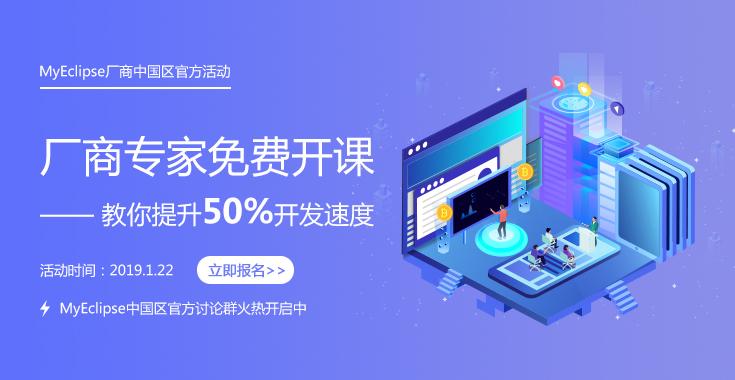 MyEclipse厂商中国区官方活动,厂商专家免费开课——教你提升50%开发速度!