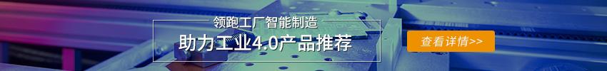 领跑工厂智能制造,助力工业4.0产品推荐