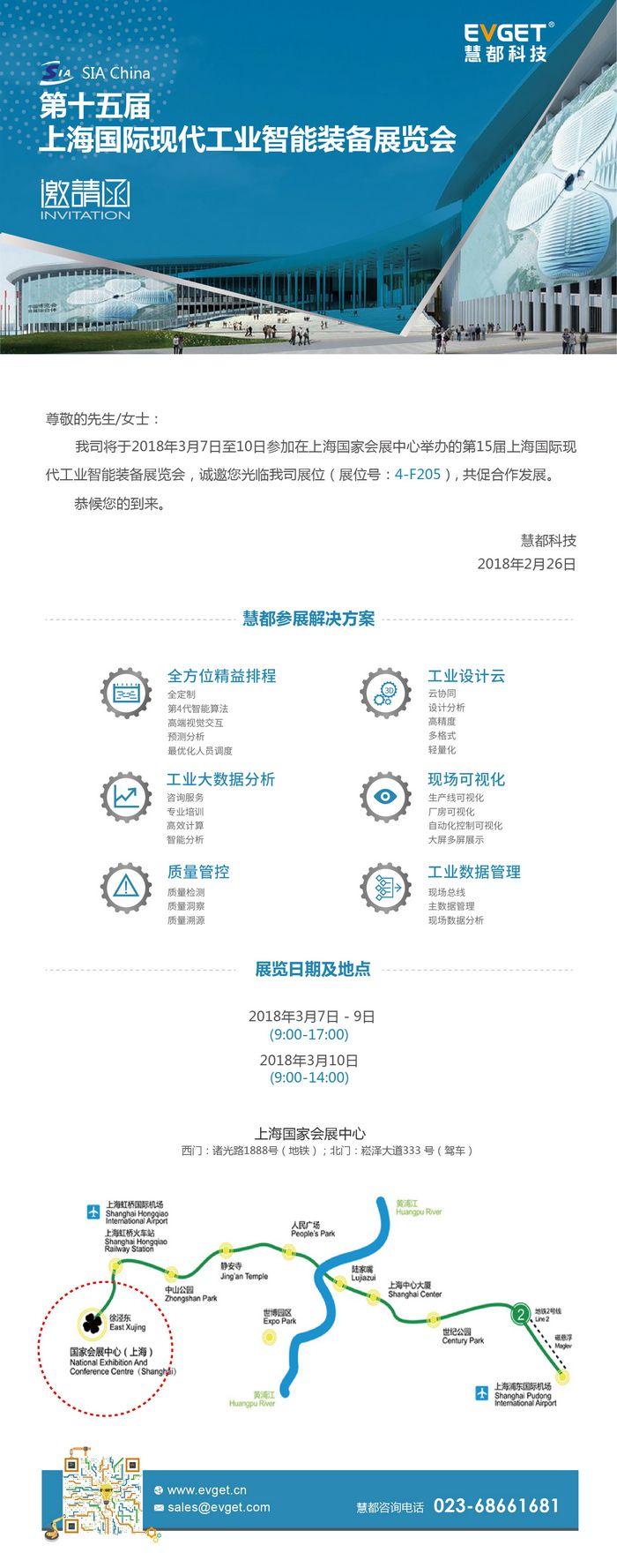 第15届国际现代智能装备展览会邀请函