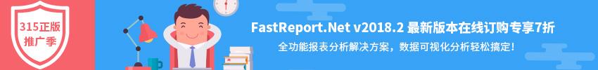 FastReport.Net v2018.2 最新版本在线订购专享7折