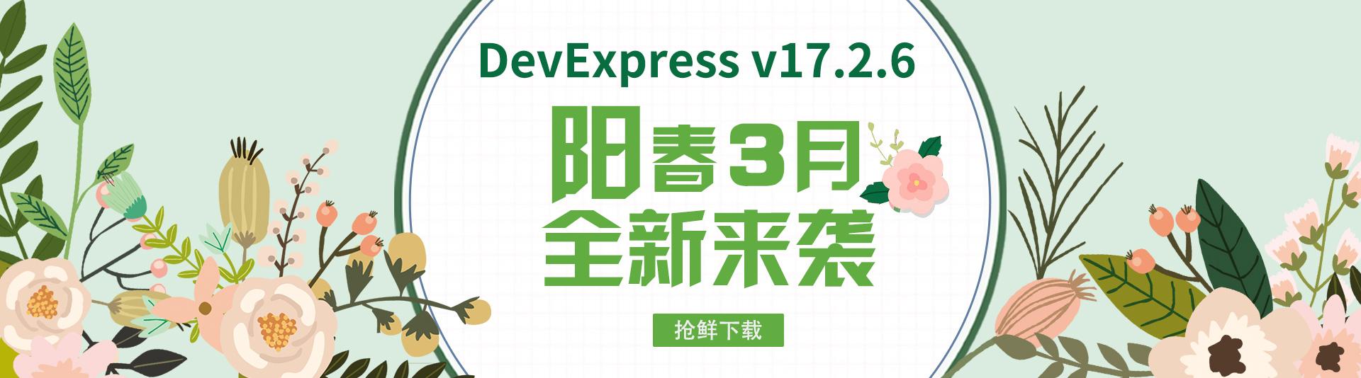 DevExpress v17.2.6发布