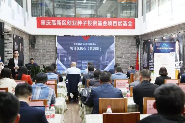 重庆国际科技企业孵化园