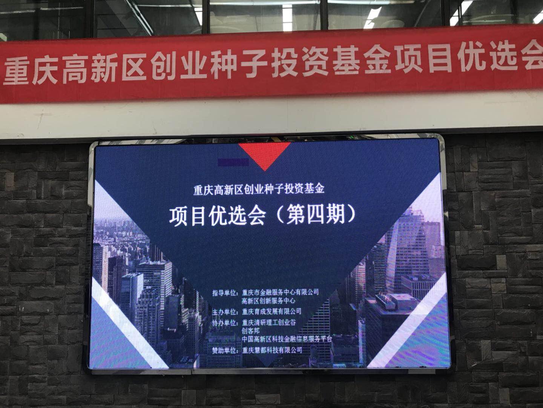 重庆高新区创业种子投资基金项目优选会