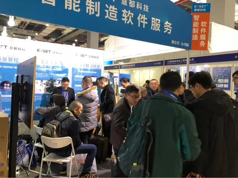 慧都科技参展第15届国际现代智能装备展览会现场临近闭馆