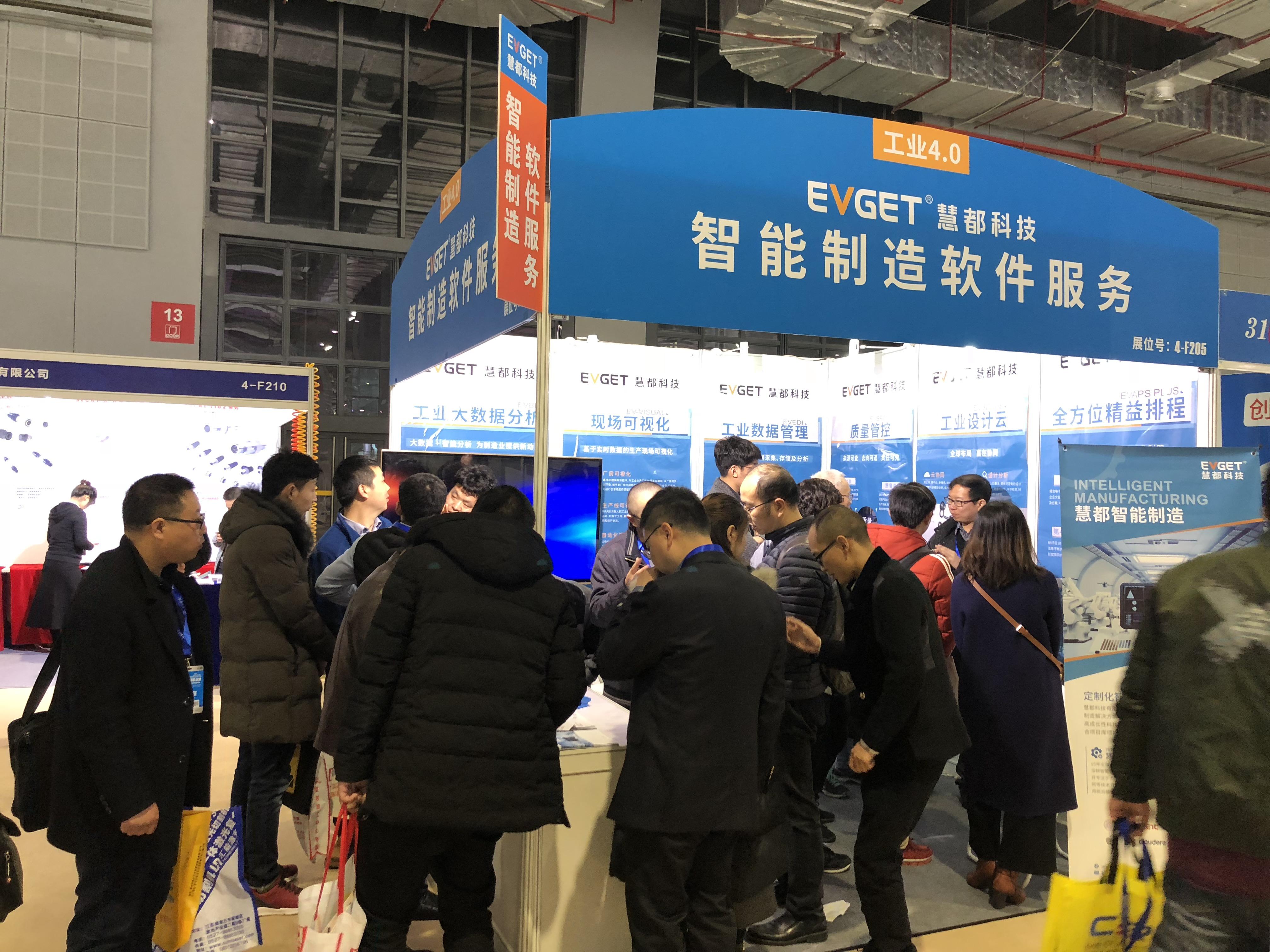 慧都科技参展第15届国际现代智能装备展览会