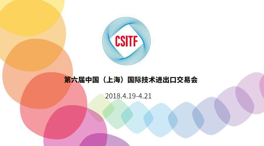 第六届中国(上海)国际技术进出口交易会