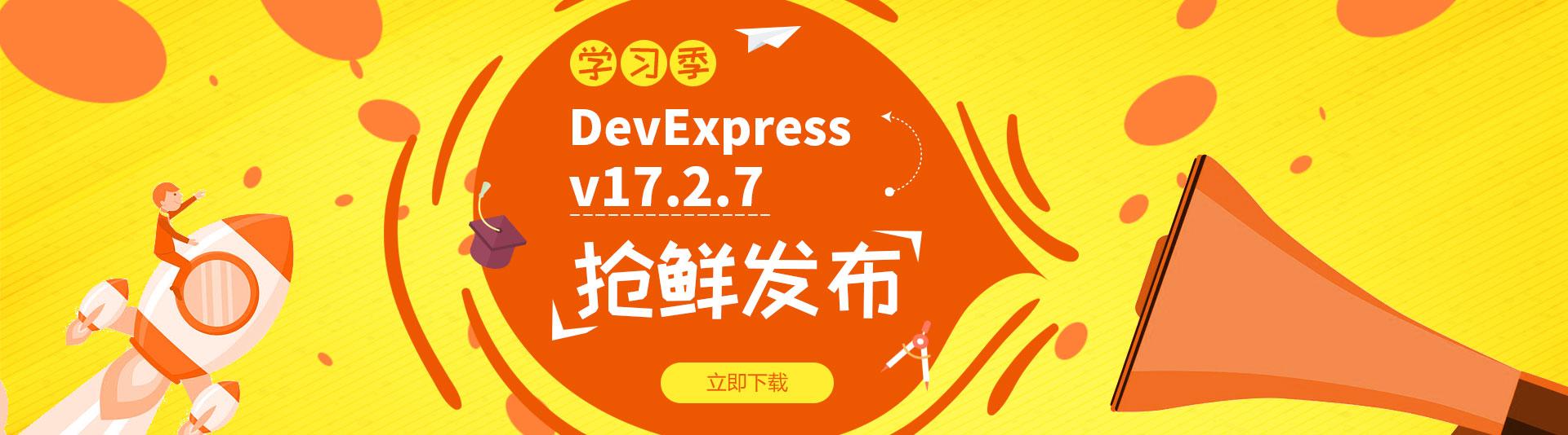 DevExpress v17.2.7发布