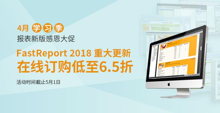 【4月学习季】FastReport 2018 重大更新,在线订购低至6.5折