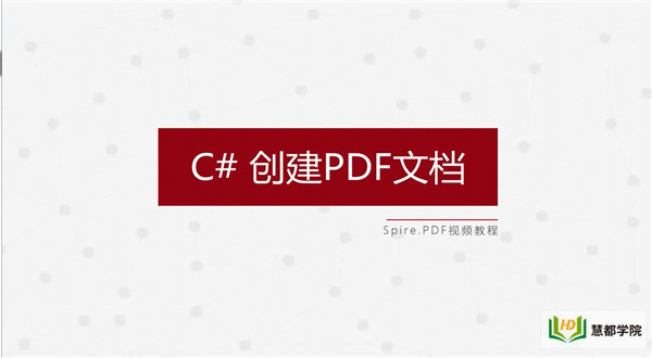 Spire.PDF教程:在C#中创建PDF文档