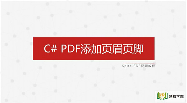 Spire.PDF教程:在PDF中添加页眉页脚