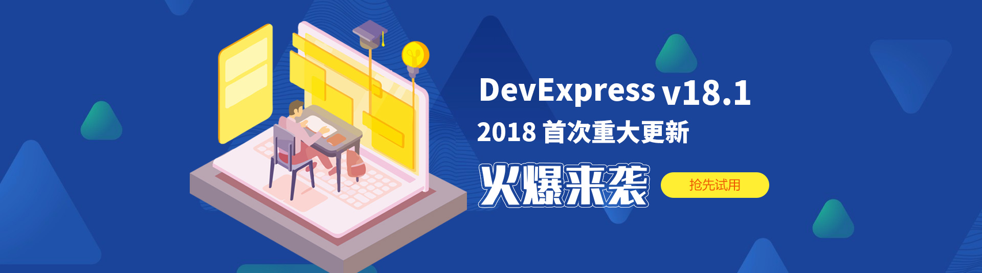 DevExpress v18.1全新发布