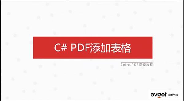 Spire.PDF教程:在PDF中添加表格