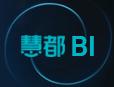 慧都BI解决方案正式上线,让数据为企业创造无限价值