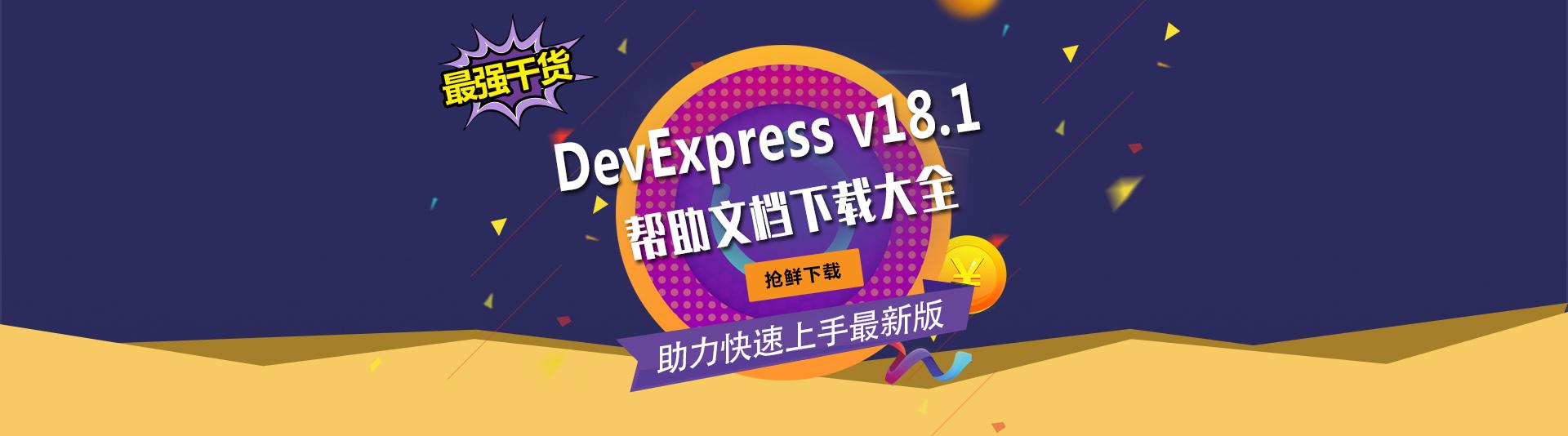 DevExpress v18.1新版帮助文档下载