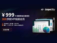 【厂商特惠】超值换购,购GrapeCity任意产品+¥999享会员特权