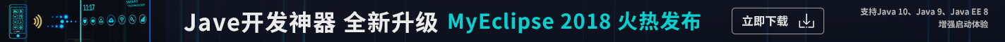 MyEclipse新版发布