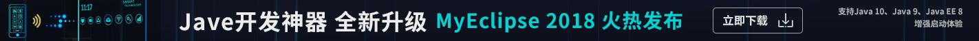 MyEclipse CI 2018.8.0新版发布