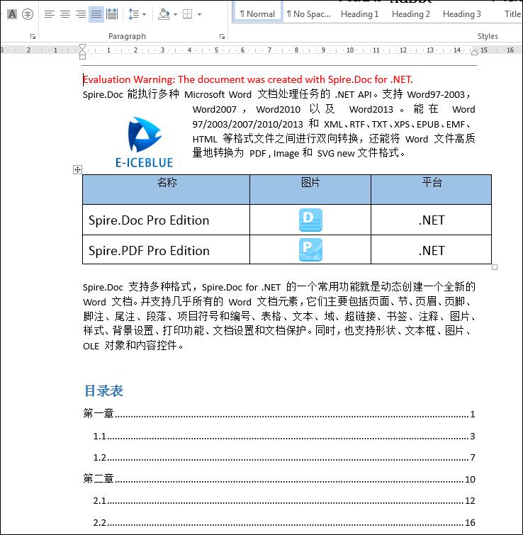 Word文档水印删除02