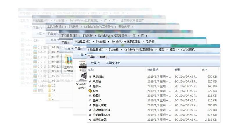 SolidWorks资源包截图