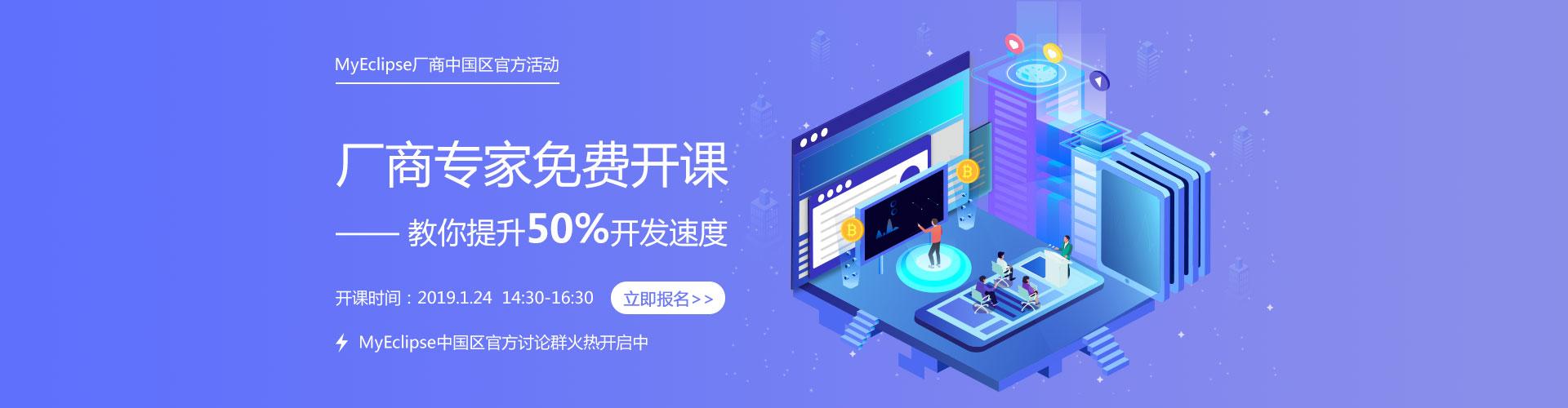 codeMix厂商专家免费开课