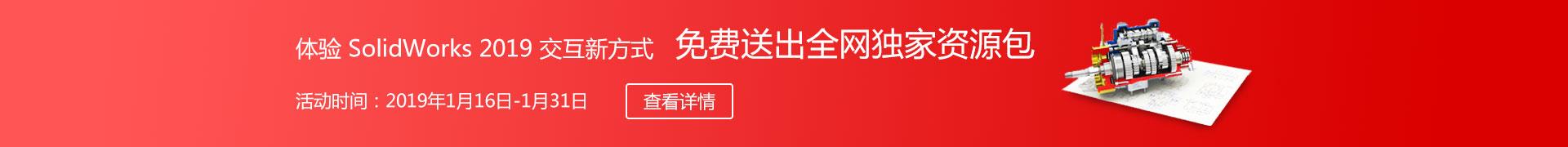 SolidWorks资源包免费送