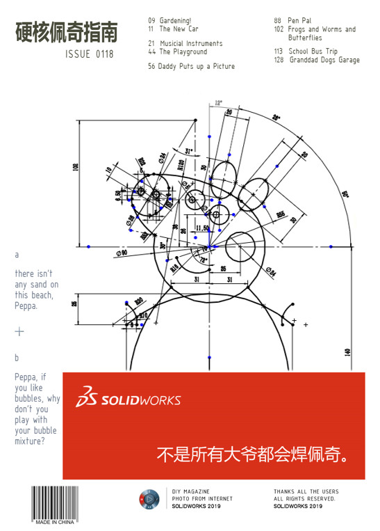 SolidWorks硬核佩奇操作指南