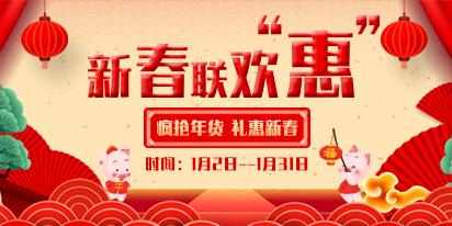慧都2019新春联欢惠,30知名软件厂商联袂出演