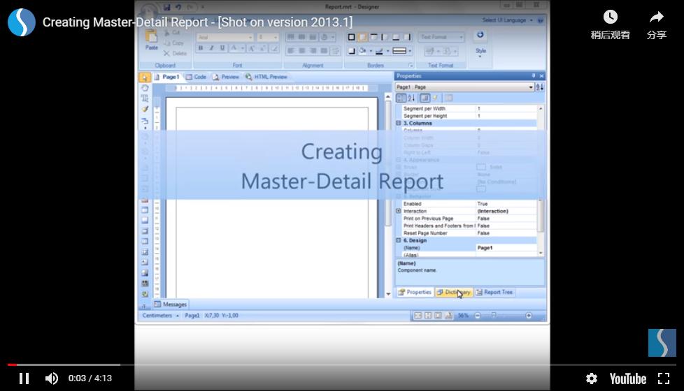 在Stimulsoft中使用报表设计器的基础知识