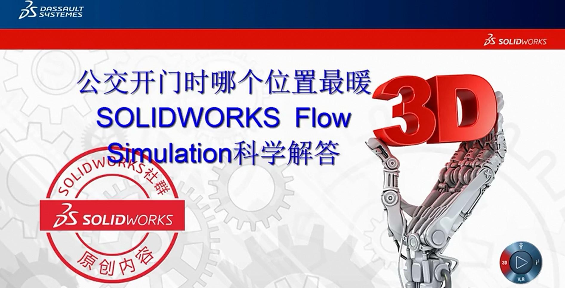 【SolidWorks生活科普频道】公交开门时哪个位置最暖?