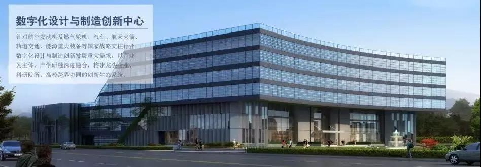国家制造业创新中心