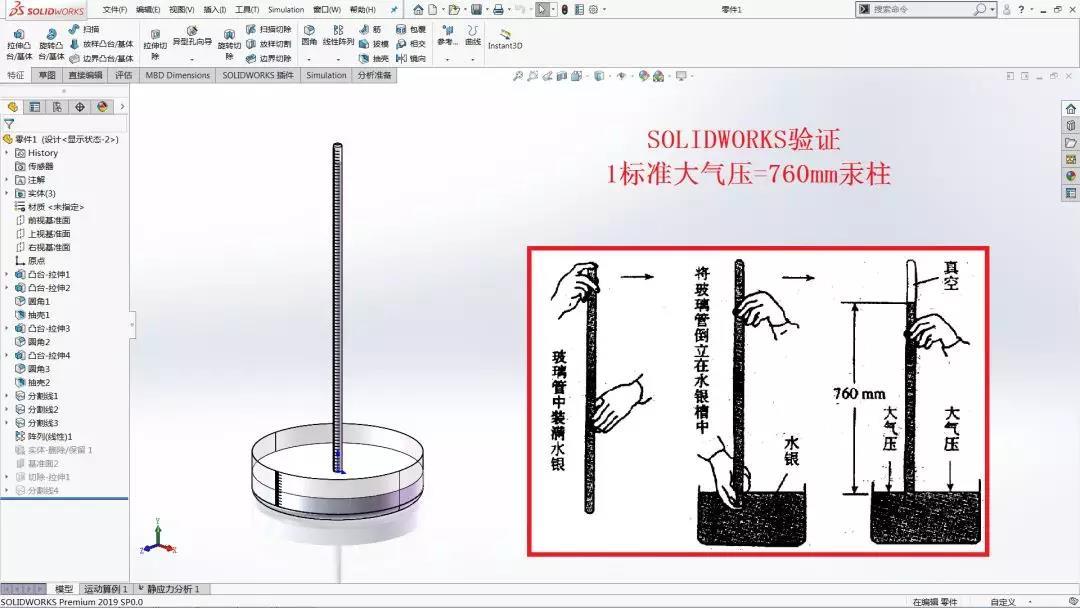 高中物理课本中讲到的标准大气压如何用SOLIDWORKS来验证