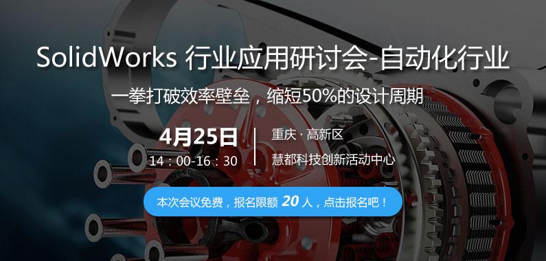 SolidWorks四月线下自动化行业应用研讨会