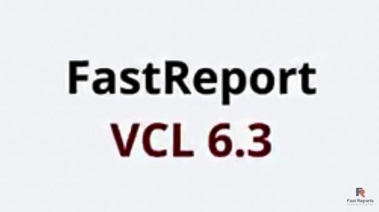 新版FastReport VCL - 6.3