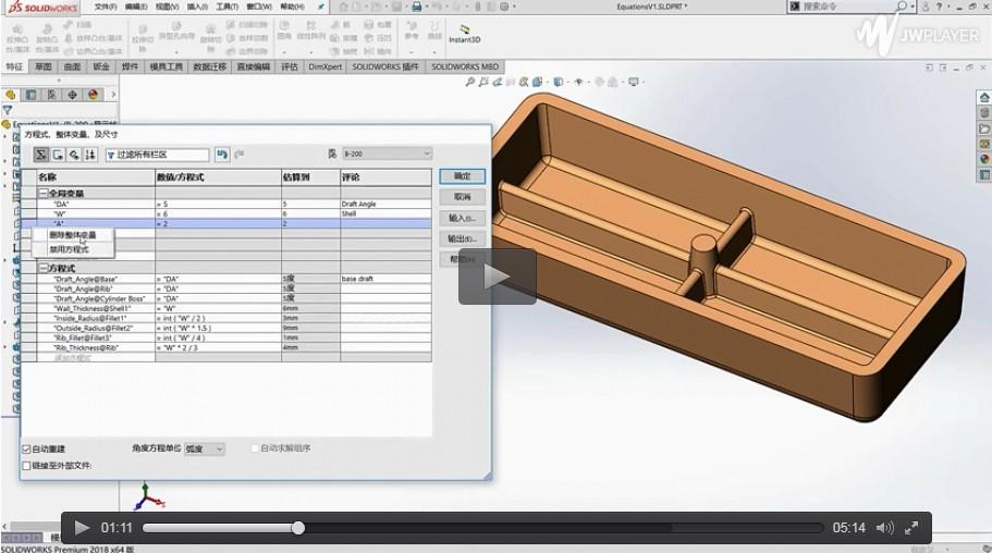 方程式在参数化建模中的高级应用的SolidWorks操作视频